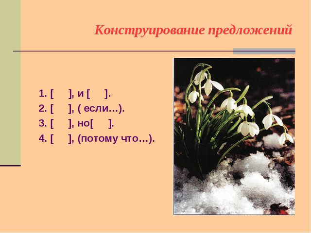 Конструирование предложений 1. [ ], и [ ]. 2. [ ], ( если…). 3. [ ], но[ ]. 4...