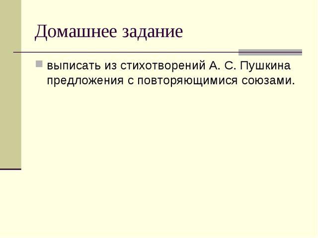 Домашнее задание выписать из стихотворений А. С. Пушкина предложения с повтор...