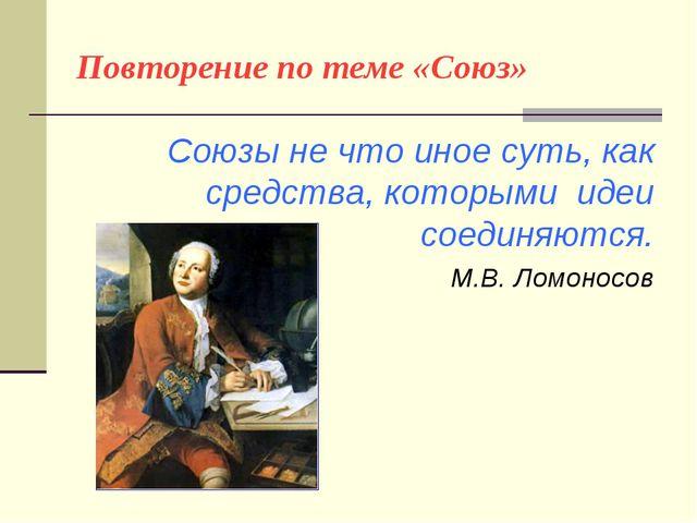 Повторение по теме «Союз» Союзы не что иное суть, как средства, которыми идеи...