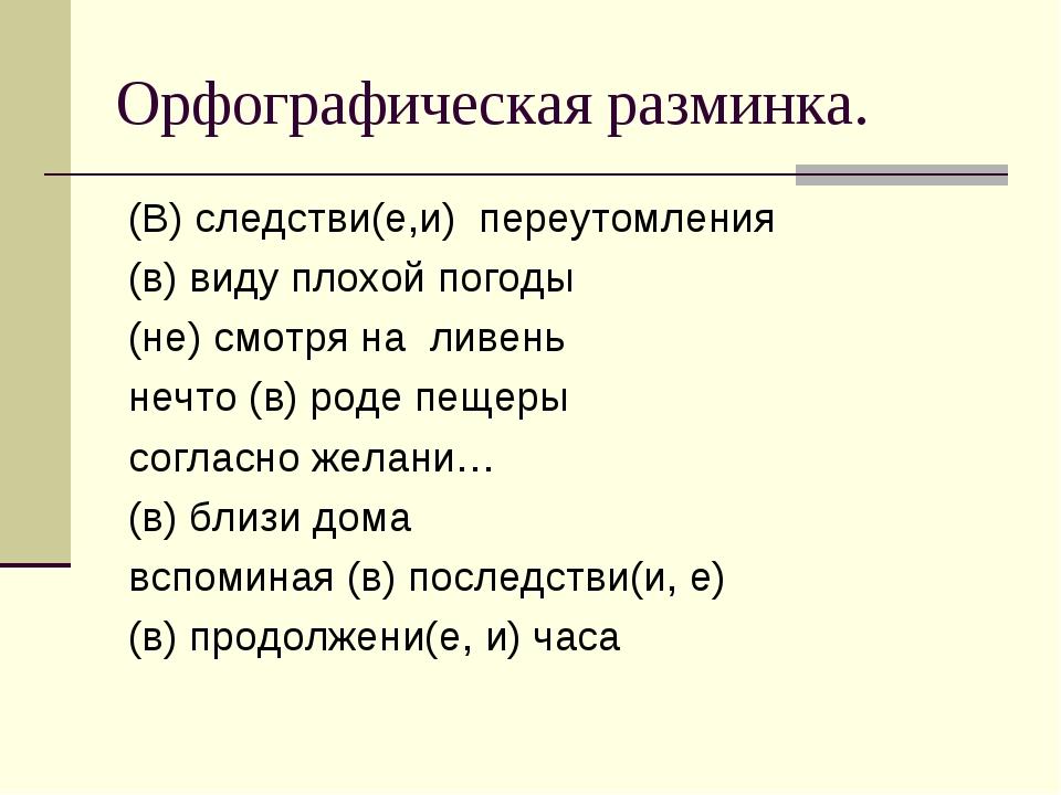 Орфографическая разминка. (В) следстви(е,и) переутомления (в) виду плохой пог...