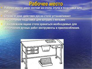 Рабочее место Рабочее место швеи состоит из стола, стула и подставки для ног.