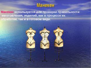 Манекен Манекен используется для проверки правильности изготовления, изделий,