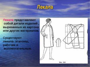 Лекала Лекала представляют собой детали изделий , вырезанных из картона или д