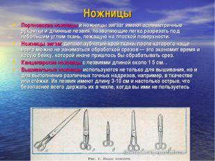 Ножницы Портновские ножницы и ножницы зигзагимеют асимметричные рукоятки и д