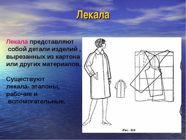 Лекала Лекала представляют собой детали изделий , вырезанных из картона или д...