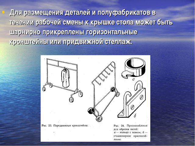 Для размещения деталей и полуфабрикатов в течении рабочей смены к крышке стол...