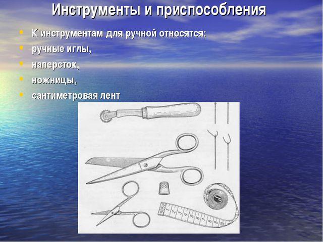 Инструменты и приспособления К инструментам для ручной относятся: ручные иглы...