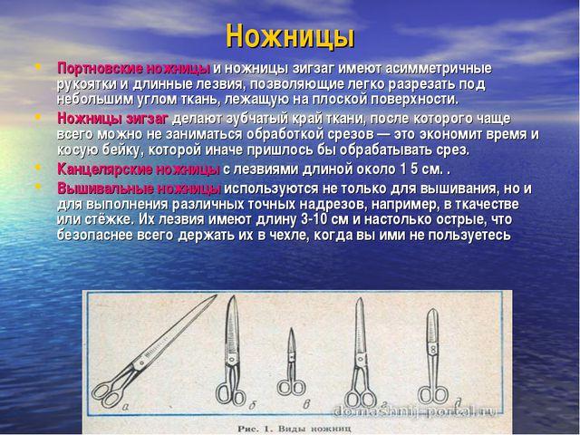 Ножницы Портновские ножницы и ножницы зигзагимеют асимметричные рукоятки и д...