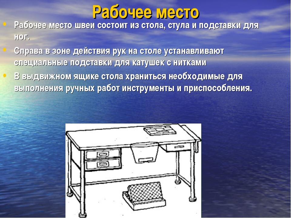 Рабочее место Рабочее место швеи состоит из стола, стула и подставки для ног....
