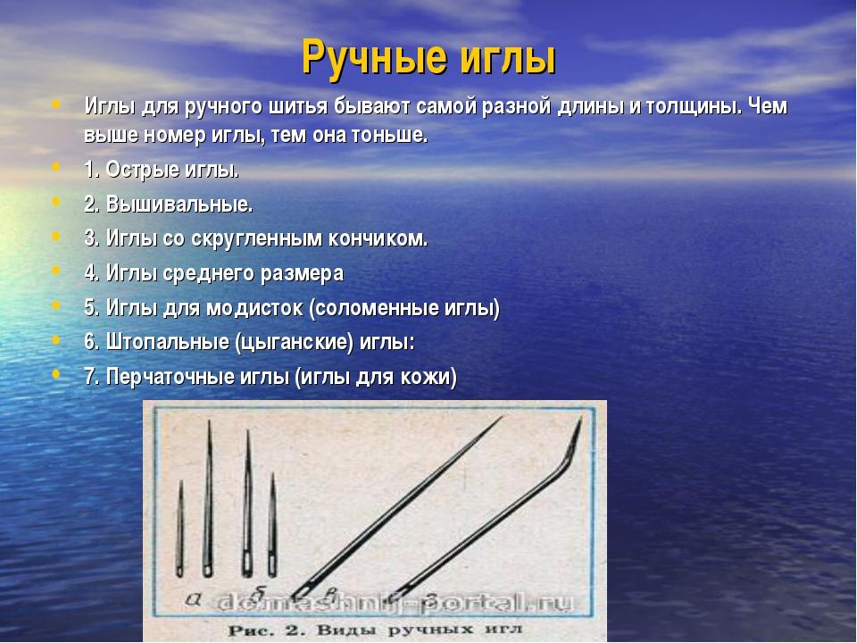Ручные иглы Иглы для ручного шитья бывают самой разной длины и толщины. Чем в...