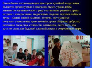 Важнейшим воспитывающим фактором музейной педагогики являются организуемые в