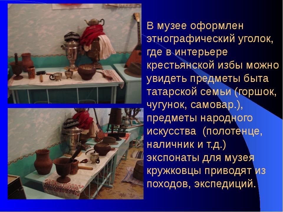 В музее оформлен этнографический уголок, где в интерьере крестьянской избы мо...