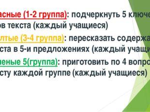 Красные (1-2 группа): подчеркнуть 5 ключевых слов текста (каждый учащиеся) Же