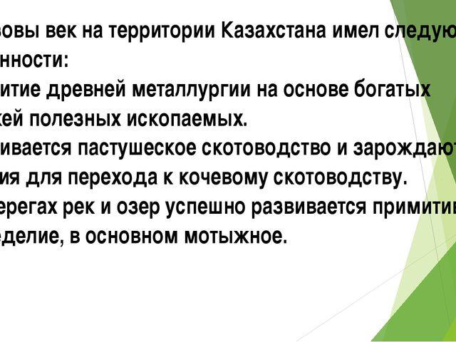Бронзовы век на территории Казахстана имел следующие особенности: - Развитие...