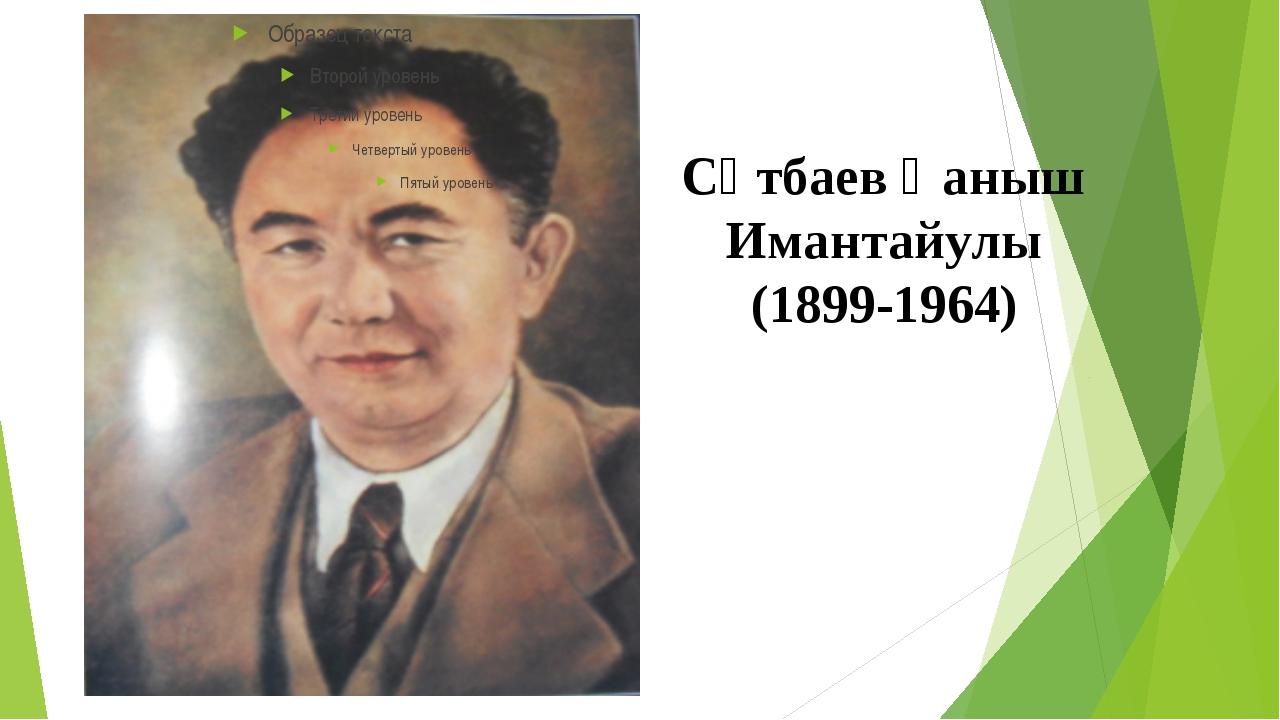 Сәтбаев Қаныш Имантайулы (1899-1964)