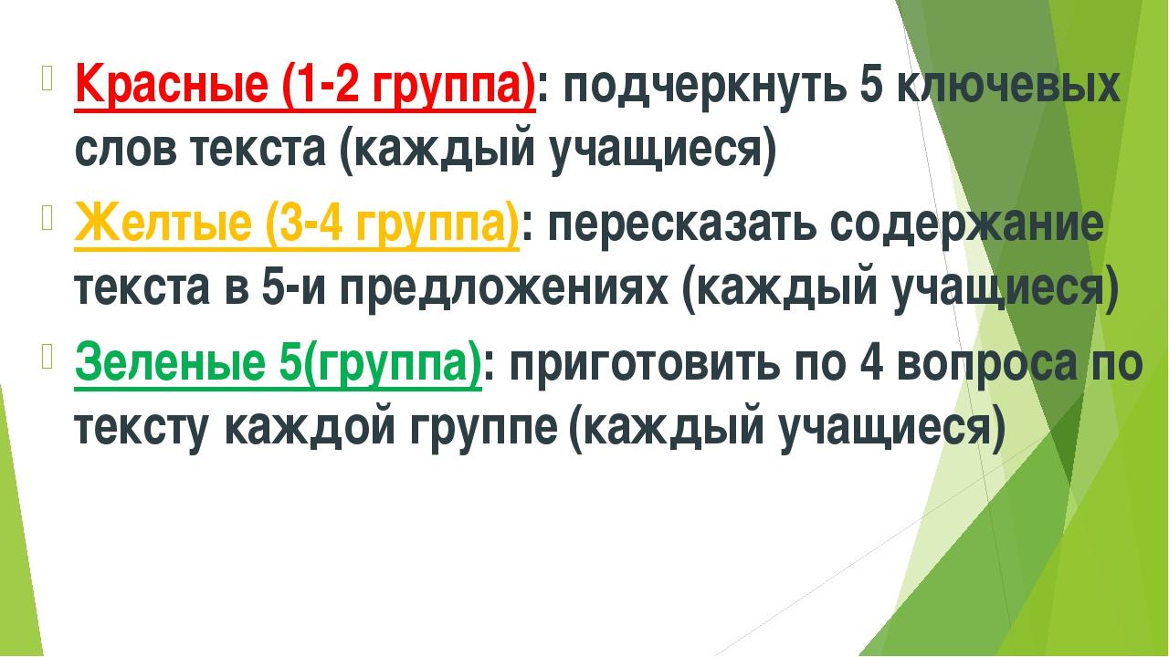 Красные (1-2 группа): подчеркнуть 5 ключевых слов текста (каждый учащиеся) Же...