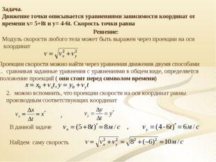 Задача. Движение точки описывается уравнениями зависимости координат от време