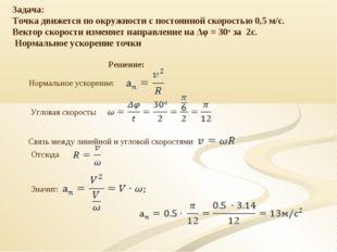Задача: Точка движется по окружности с постоянной скоростью 0,5 м/с. Вектор с