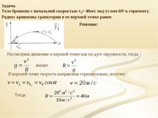 Задача. Тело брошено с начальной скоростью v0= 40м/с под углом 600 к горизонт
