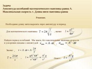 Задача Амплитуда колебаний математического маятника равна А. Максимальная ско