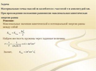 Задача Материальная точка массой m колеблется с частотой ν и амплитудой xm. П