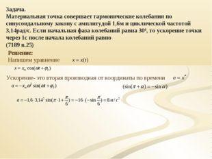 Задача. Материальная точка совершает гармонические колебания по синусоидально