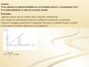 Задача. Тело движется прямолинейно из состояния покоя с ускорением 2м/с2. Его