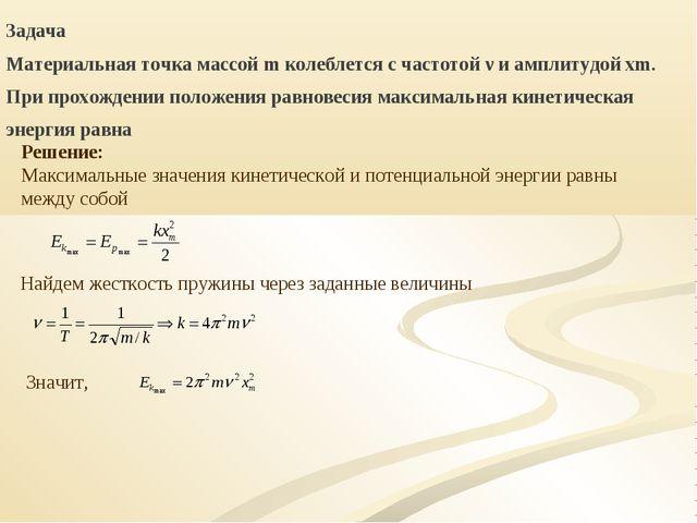 Задача Материальная точка массой m колеблется с частотой ν и амплитудой xm. П...