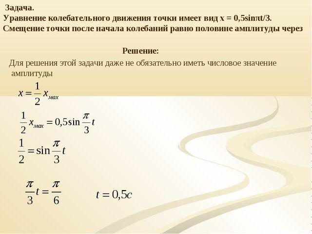 Решение: Задача. Уравнение колебательного движения точки имеет вид х = 0,5sin...