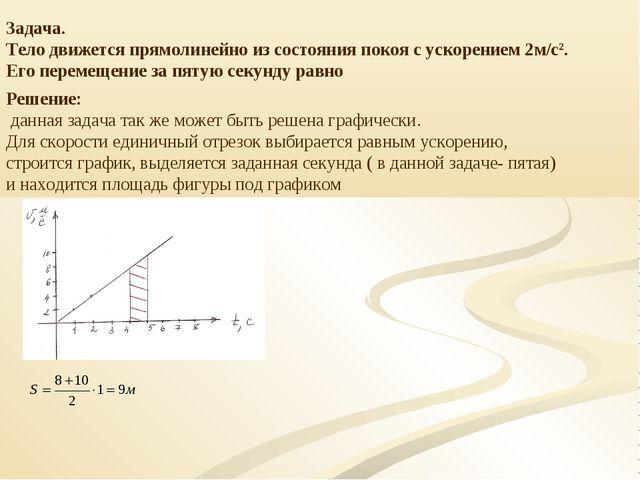 Задача. Тело движется прямолинейно из состояния покоя с ускорением 2м/с2. Его...