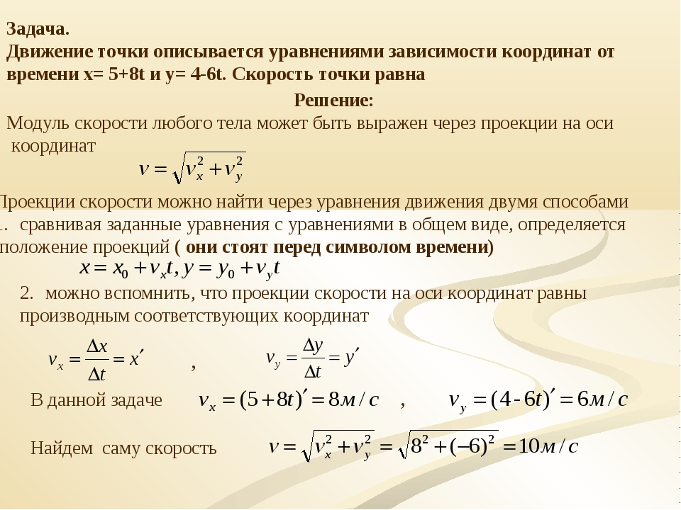 Задача. Движение точки описывается уравнениями зависимости координат от време...