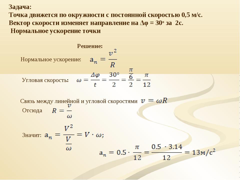 Задача: Точка движется по окружности с постоянной скоростью 0,5 м/с. Вектор с...