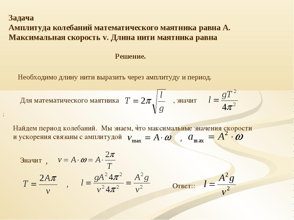 Задача Амплитуда колебаний математического маятника равна А. Максимальная ско...