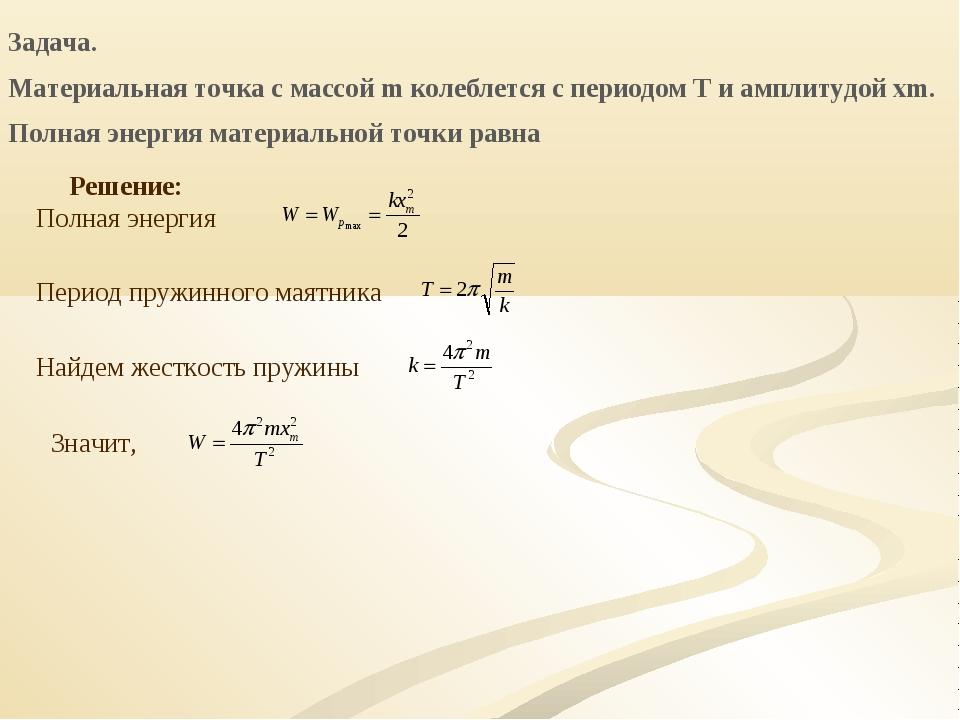 Задача. Материальная точка с массой m колеблется с периодом T и амплитудой xm...