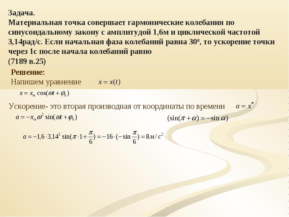 Задача. Материальная точка совершает гармонические колебания по синусоидально...