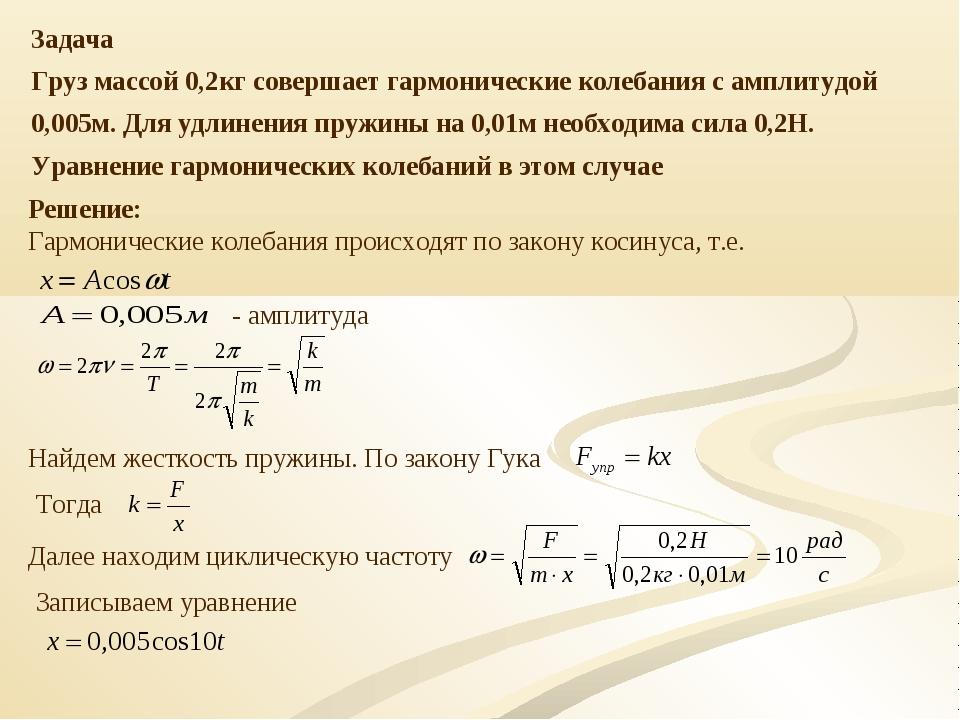 Задача Груз массой 0,2кг совершает гармонические колебания с амплитудой 0,005...