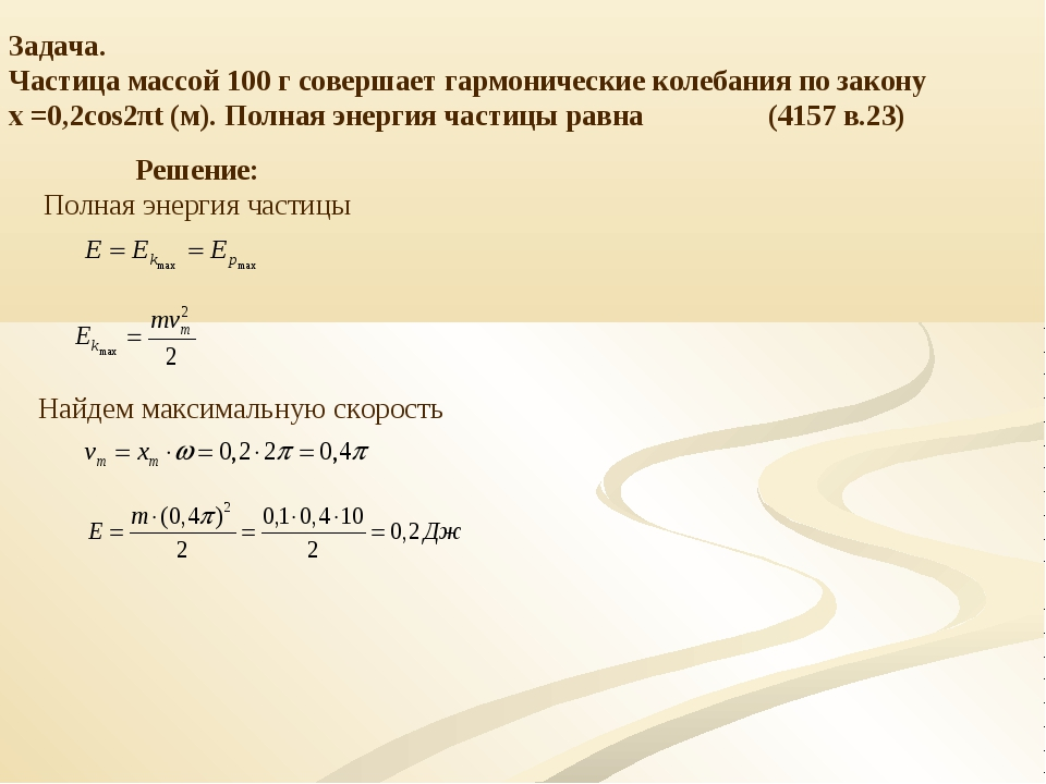 Задача. Частица массой 100 г совершает гармонические колебания по закону х =0...