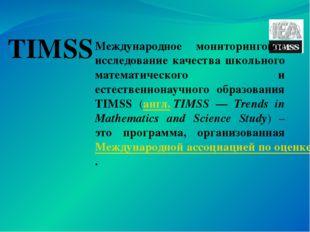 TIMSS Международное мониторинговое исследование качества школьного математиче