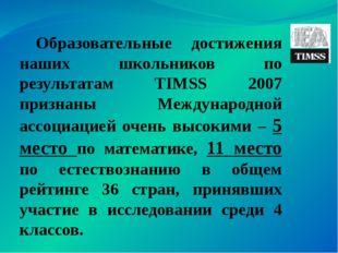 Образовательные достижения наших школьников по результатам TIMSS 2007 признан