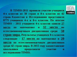 В TIMSS-2011 приняли участиеучащиеся 4-х классов из 50 стран и 8-х классов