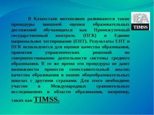 В Казахстане интенсивно развиваются такие процедуры внешней оценки образоват