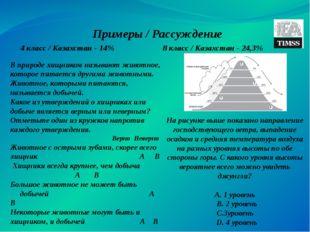 Примеры / Рассуждение 4 класс / Казахстан - 14% 8 класс / Казахстан - 24,3% В