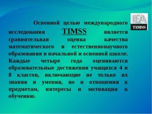 Основной целью международного исследования TIMSS является сравнительная оцен