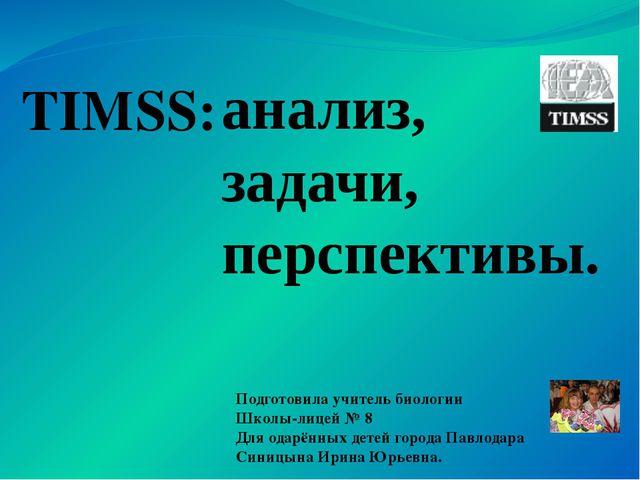 TIMSS: анализ, задачи, перспективы. Подготовила учитель биологии Школы-лицей...