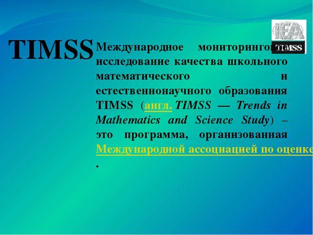 TIMSS Международное мониторинговое исследование качества школьного математиче...