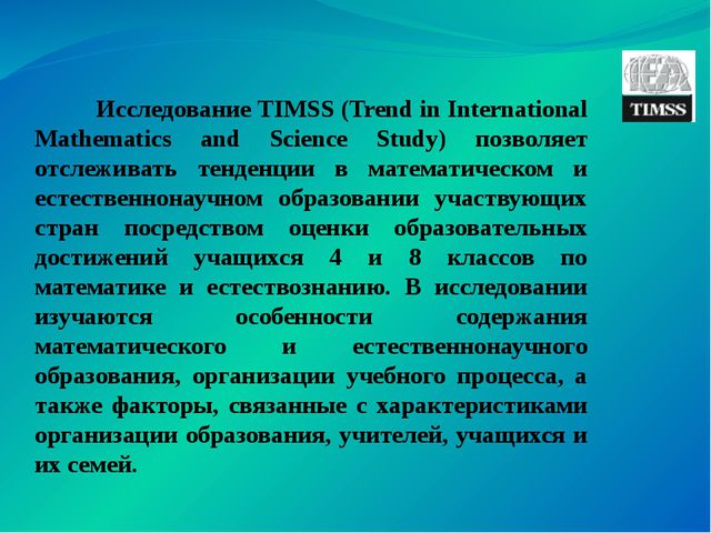 Исследование TIMSS (Trend in International Mathematics and Science Study) по...