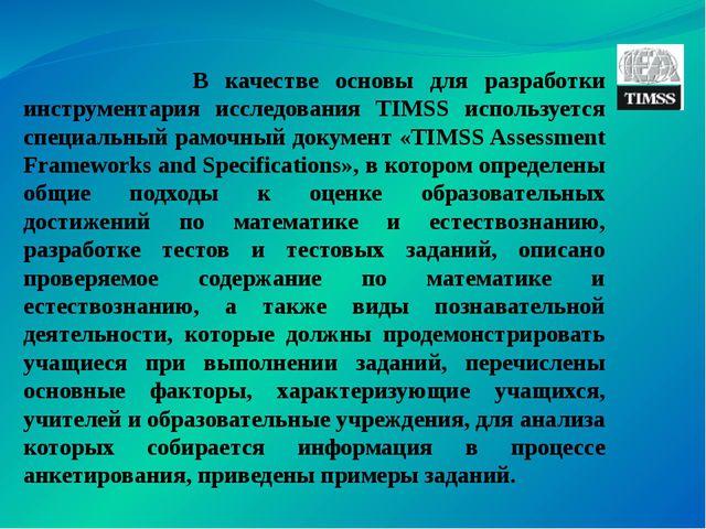В качестве основы для разработки инструментария исследования TIMSS используе...