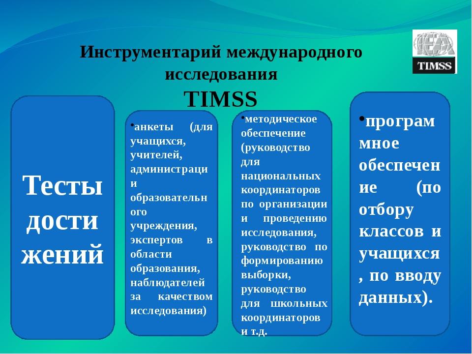 Инструментарий международного исследования TIMSS Тесты достижений анкеты (для...