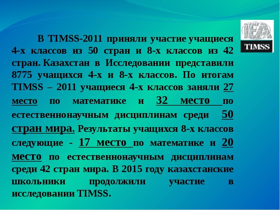 В TIMSS-2011 приняли участиеучащиеся 4-х классов из 50 стран и 8-х классов...