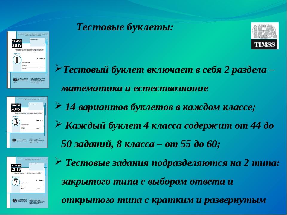 Тестовые буклеты: Тестовый буклет включает в себя 2 раздела – математика и е...